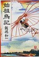 【送料無料】 始祖鳥記 小学館文庫 / 飯嶋和一 【文庫】