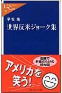世界反米ジョーク集 中公新書ラクレ / 早坂隆 【新書】