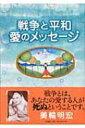 【送料無料】 戦争と平和愛のメッセージ / 美輪明宏 ミワアキヒロ 【単行本】