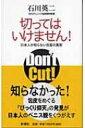 切ってはいけません! 日本人が知らない包茎の真実 / 石川英二 【本】