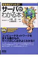 【送料無料】 サーバがわかる本 なるほどナットク! / 小関裕明 【単行本】