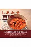 【送料無料】 しあわせ豆料理 / 大庭英子 【単行本】