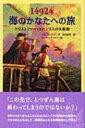 【送料無料】 1492年 海のかなたへの旅 クリストファー・コロンブスの大航海 / パム・コンラッ...
