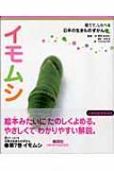 【送料無料】 イモムシ 育てて、しらべる日本の生きものずかん / 中秀司 【図鑑】