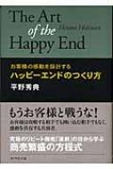 ハッピーエンドのつくり方 お客様の感動を設計する / 平野秀典 【本】