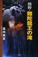 【送料無料】 熊野・難陀龍王の滝 / 垣内高彦 【単行本】