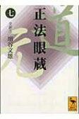 正法眼蔵 7 講談社学術文庫 / 道元 (1200-1253) 【文庫】