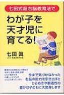 【送料無料】 七田式超右脳教育法でわが子を天才児に育てる! / 七田眞 【単行本】