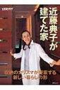 【送料無料】 近藤典子が建てた家 収納のカリスマが提案する、新しい暮らしの形 SSCムック / 近...