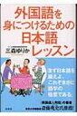 【送料無料】 外国語を身につけるための日本語レッスン / 三森ゆりか 【単行本】