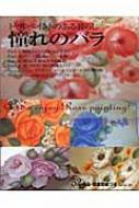 【送料無料】 憧れのバラ トールペイントのある暮らし 【単行本】