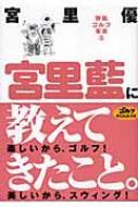 【送料無料】 宮里藍に教えてきたこと 「静筋」ゴルフ革命2 / 宮里優 【単行本】