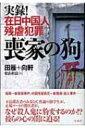 【送料無料】 喪家の狗 実録!在日中国人残虐犯罪 / 田雁 【単行本】