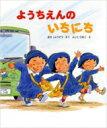 HMV&BOOKS online 1号店で買える「ようちえんのいちにち / 丘修三 【絵本】」の画像です。価格は1,620円になります。