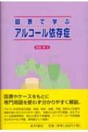 【送料無料】 図表で学ぶアルコール依存症 / 長尾博(1951-) 【単行本】