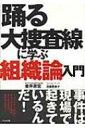 【送料無料】 踊る大捜査線に学ぶ組織論入門 / 金井寿宏 【単行本】