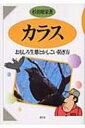 カラス おもしろ生態とかしこい防ぎ方 / 杉田昭栄著 【単行本】