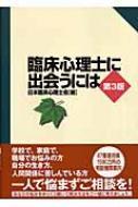 【送料無料】 臨床心理士に出会うには / 日本臨床心理士会 【単行本】