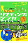 サッカー リフティング & ジンガバイブル / 土屋健二 【本】