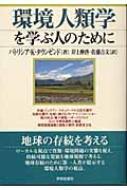 【送料無料】 環境人類学を学ぶ人のために / パトリシア・K・タウンゼンド 【全集・双書】