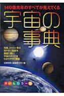 【送料無料】 宇宙の事典 140億光年のすべてが見えてくる / 沼沢茂美 【単行本】
