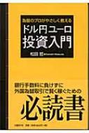 【送料無料】 ドル円ユーロ投資入門 為替のプロがやさしく教える / 松田哲 【単行本】