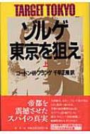 【送料無料】 ゾルゲ・東京を狙え 上 新装版 / ゴードン・W・プランゲ 【単行本】