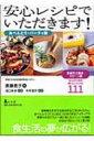 【送料無料】 安心レシピでいただきます! 潰瘍性大腸炎・クローン病の人のためのおいしいレシピ...
