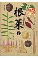 家庭菜園レベルアップ教室 根菜 2 / 吉田稔 【単行本】
