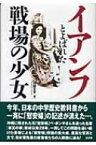 イアンフとよばれた戦場の少女 / 川田文子 【本】