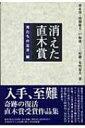 【送料無料】 消えた直木賞 男たちの足音編 / 邱永漢 【単行本】