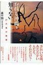だれも沖縄を知らない 27の島の物語 / 森口豁 【単行本】