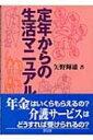 【送料無料】 定年からの生活マニュアル / 矢野輝雄 【単行本】