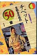 【送料無料】 チベットを知るための50章 エリア・スタディーズ / 石浜裕美子 【全集・双書】