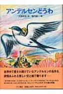 小説・エッセイ, 外国の小説