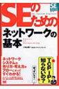 【送料無料】 SEのためのネットワークの基本 SEの現場シリーズ / 秋山慎一 【単行本】