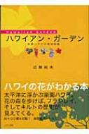 【送料無料】 ハワイアン・ガーデン 楽園ハワイの植物図鑑 / 近藤純夫 【単行本】