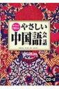 【送料無料】 キーワードで覚える!やさしい中国語会話 / 中道朋子 【単行本】