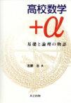 【送料無料】 高校数学+Α 基礎と論理の物語 / 宮腰忠 【本】