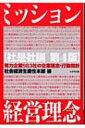 【送料無料】 ミッション・経営理念 有力企業983社の企業理念・行動指針 / 社会経済生産性本部 ...