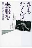 【送料無料】 さもなくば喪服を 闘牛士エル・コルドベスの肖像 ハヤカワ・ノンフィクション・マ...