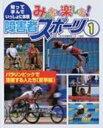 【送料無料】 みんなで楽しむ!障害者スポーツ 知って、学んで、いっしょに体験 1 / 日本障害者...