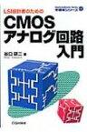 【送料無料】 LSI設計のためのCMOSアナログ回路入門 半導体シリーズ / 谷口研二 【本】