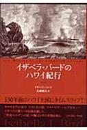 【送料無料】 イザベラ・バードのハワイ紀行 / イザベラ・L・バード 【単行本】