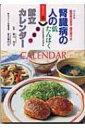 【送料無料】 腎臓病の人の朝昼夕献立カレンダー 献立カレンダー / 香川芳子 【本】