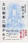 大日如来に抱かれて 田中千秋先生講話集 / 田中千秋(仏教) 【本】