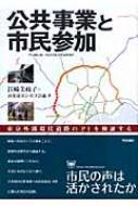 【送料無料】 公共事業と市民参加 東京外郭環状道路のPIを検証する / 江崎美枝子 【単行本】