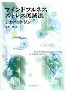 【送料無料】 マインドフルネスストレス低減法 / ジョン・カバット・ジン 【単行本】
