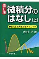 【送料無料】 微積分のはなし 変化と結果を知るテクニック 上 改訂版 / 大村平 【単行本】