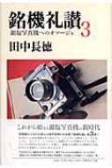 【送料無料】 銘機礼讃 3 銀塩写真機へのオマージュ / 田中長徳 【単行本】